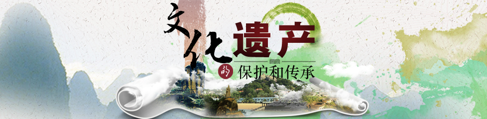 文化遗产的保护和传承