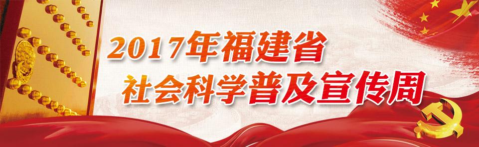 2017年福建省亚虎亚虎娱乐pt城网址科学普及宣传周