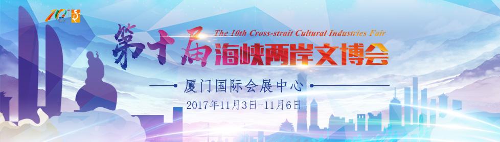 第十届海峡两岸文博会