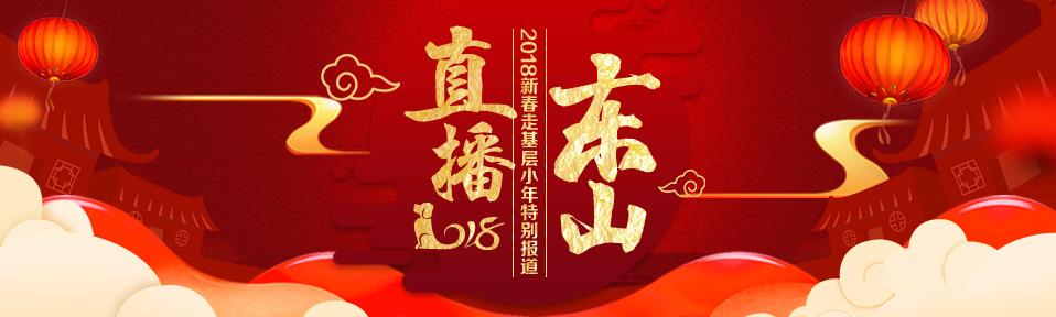 新春走基层 小年特别报道 —— 直播东山