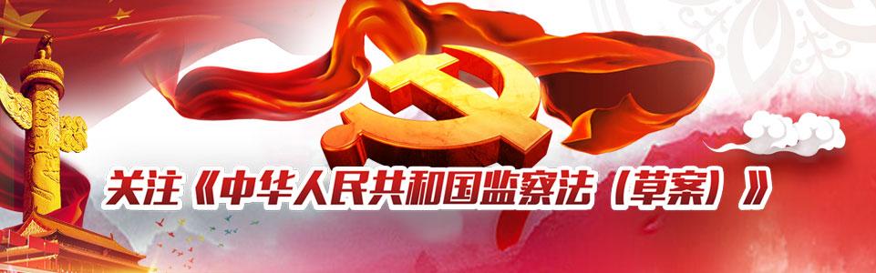 关注《中华人民共和国监察法(草案)》