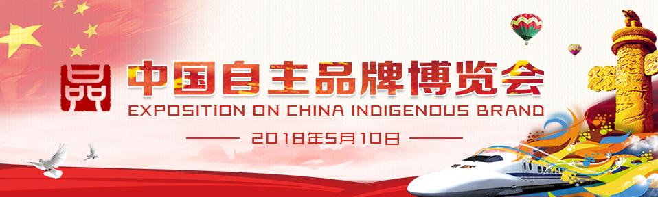 中国自主品牌博览会