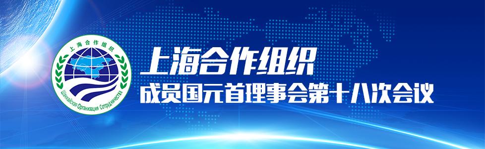 上海合作组织成员国元首理事会第十八次会议