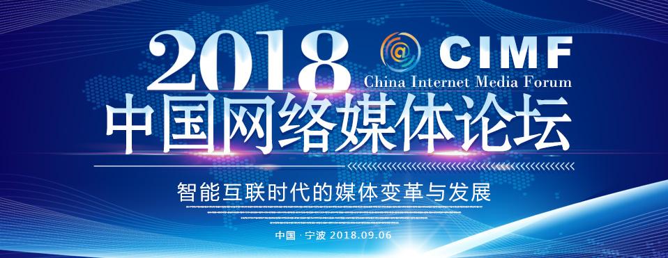 2018中国网络媒体论坛
