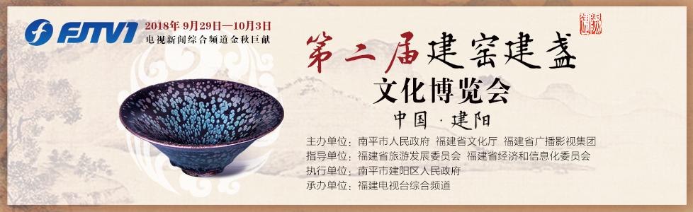 第二届建窑建盏文化博览会