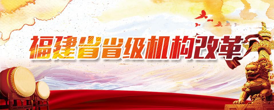 福建省省级机构改革