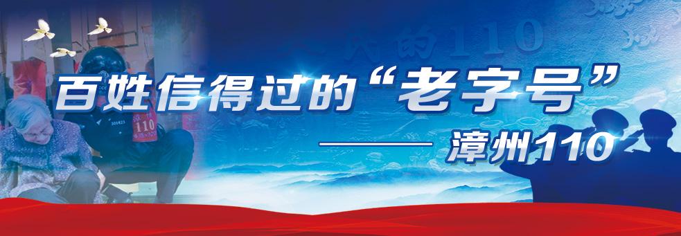 """百姓信得过的""""老字号""""——漳州110"""