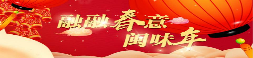 网络中国节·春节 融融春意闽味年