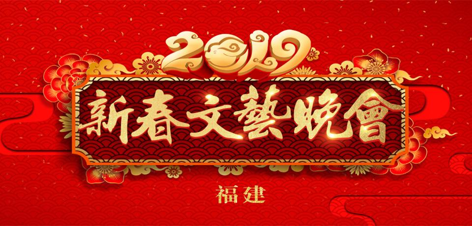 2019年福建新春文艺晚会