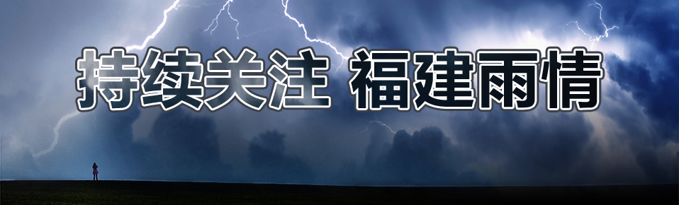 持续关注福建雨情