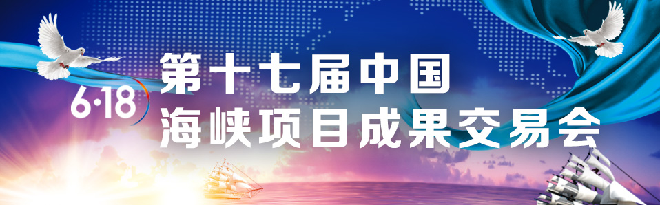 第十七届中国·海峡项目成果交易会