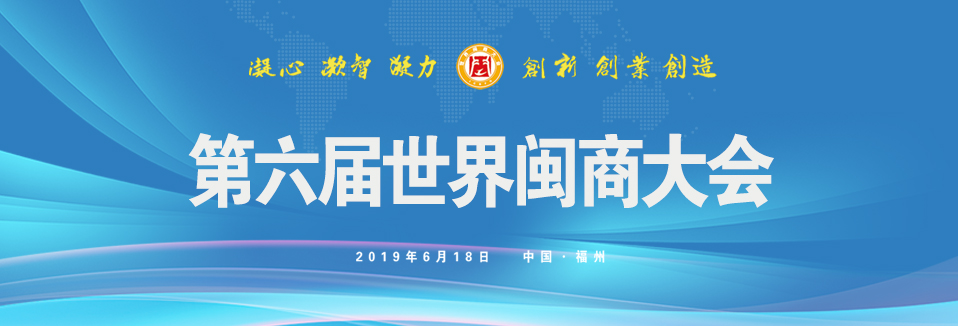 第六届世界闽商大会