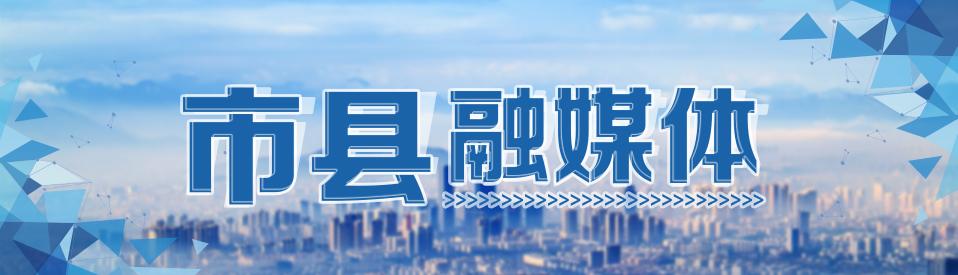 市县融媒体