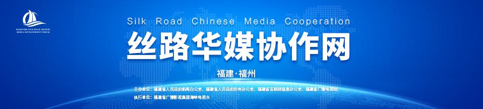 丝路华媒协作网