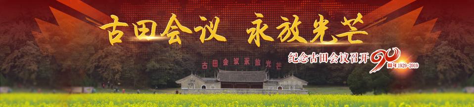 古田会议 永放光芒——纪念古田会议召开90周年