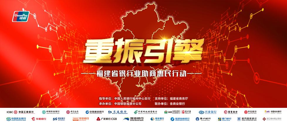 """福建省银行业""""重振引擎""""助商惠民行动"""