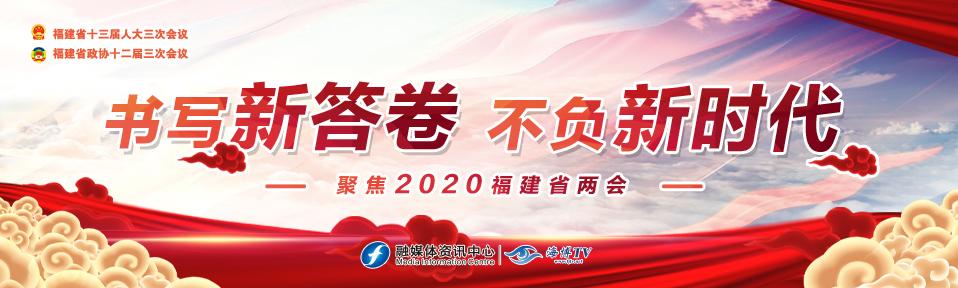 书写新答卷 不负新时代——聚焦2020福建省两会