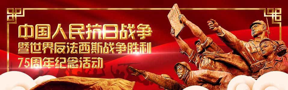 中国人民抗日战争暨世界反法西斯战争胜利75周年纪念活动