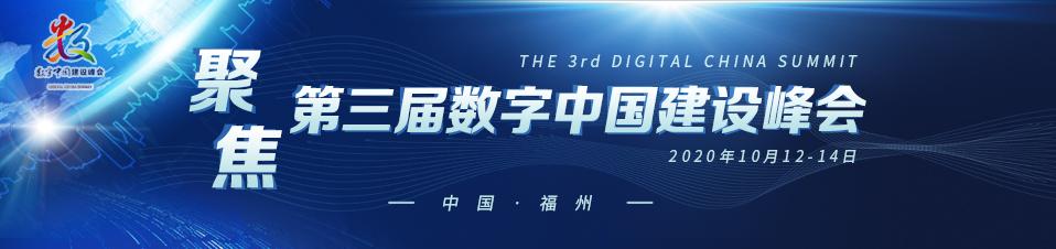 聚焦第三届数字中国建设峰会