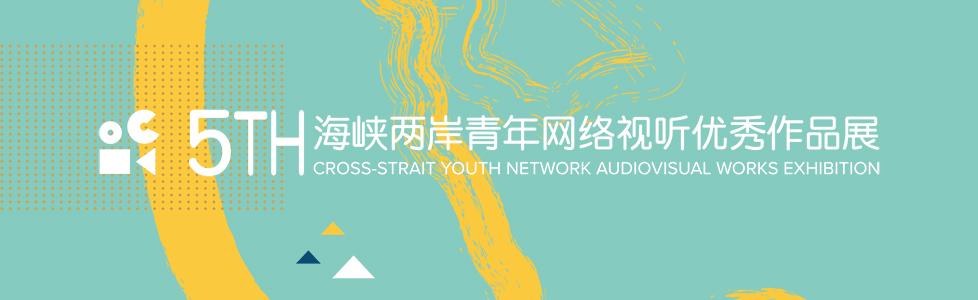 第五届海峡两岸青年网络视听优秀作品展