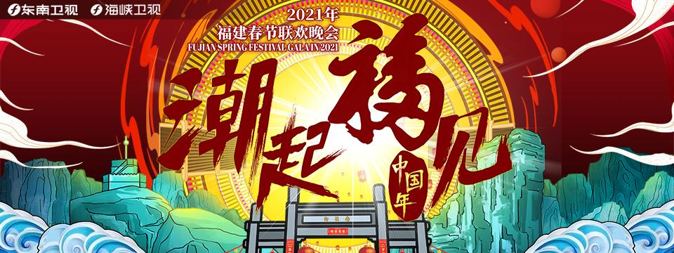 """""""潮起福见·中国年""""2021年福建春节联欢晚会"""