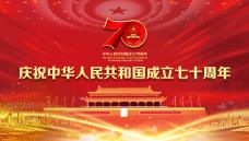 庆祝中华人民共和国成立七十周年