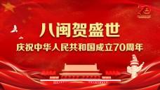 八闽贺盛世 庆祝中华人民共和国成立70周年