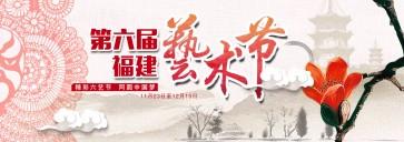 海博聚焦:第六届福建艺术节