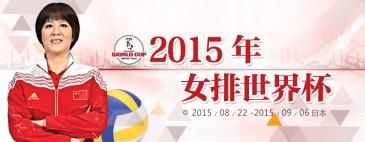 2015年女排世界杯