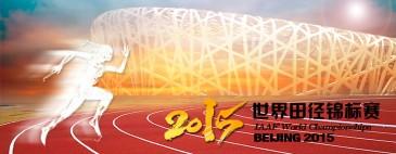 2015年世界田径锦标赛
