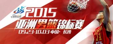 2015男篮亚锦赛