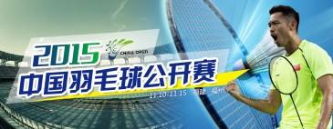 2015中国羽毛球公开赛