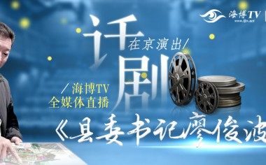 网络直播:话剧《县委书记廖俊波》在京演出