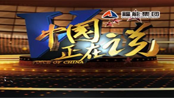 《中国正在说》讲好中国故事 发出中国声音