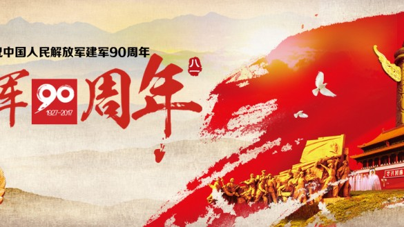 庆祝中国人民解放军建军90周年