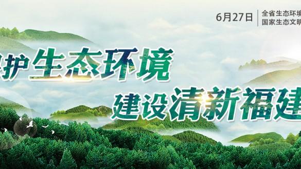 保护生态环境 建设清新福建