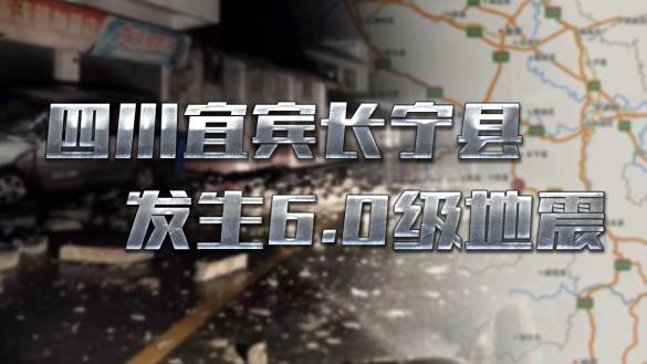 四川宜宾长宁县发生6.0级地震