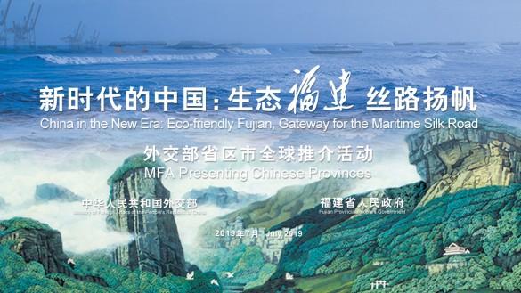 生态福建·丝路扬帆