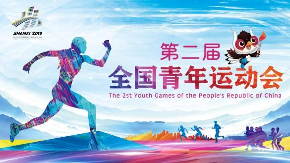 第二届全国青年运动会