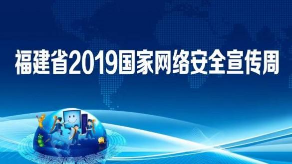福建省2019网络安全宣传周