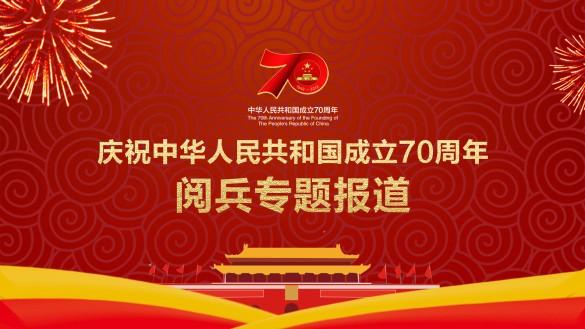 庆祝中华人民共和国成立70周年阅兵专题报道