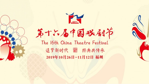 第十六届中国戏剧节