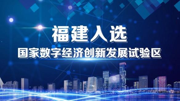 福建入选国家数字经济创新发展试验区