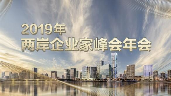 2019年两岸企业家峰会年会