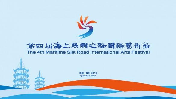 多彩海丝 文明互鉴——第四届海上丝绸之路国际艺术节