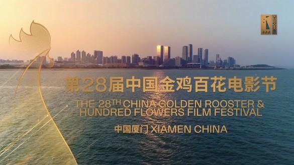 第28届中国百花金鸡电影节