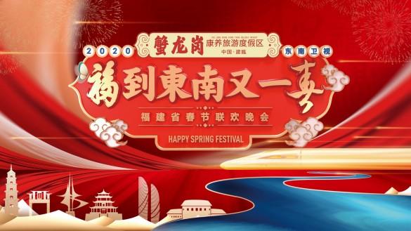 福到东南又一春——2020年福建省春节联欢晚会