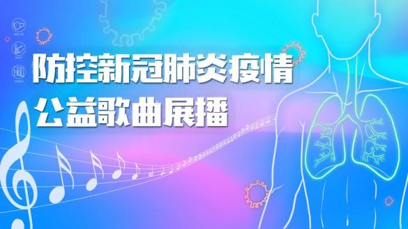 防控新冠肺炎疫情公益歌曲展播