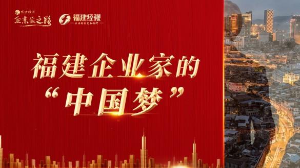 """福建企业家的""""中国梦"""""""