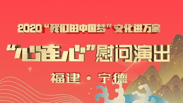 """2020""""我们的中国梦""""文化进万家 """"心连心""""慰问演出(福建·宁德)"""